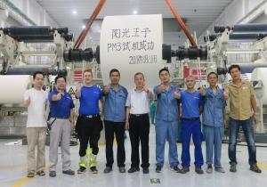 阳光王子年产6.5万吨装饰原纸项目 3机一次性试产成功